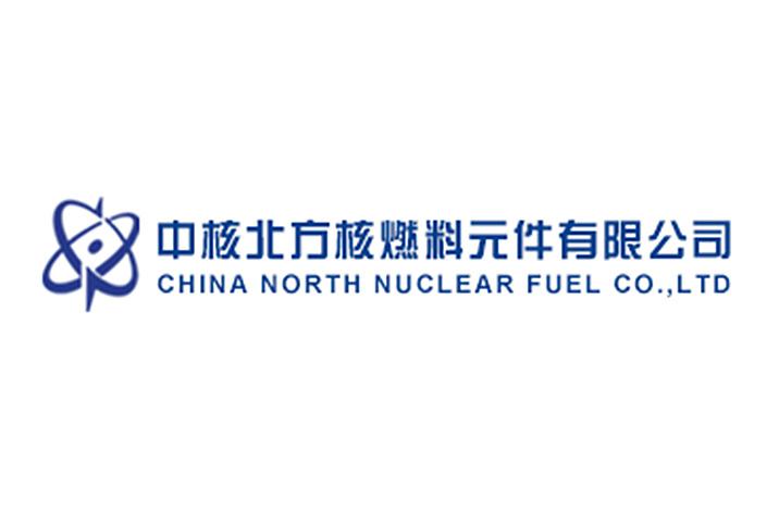 中核北方核燃料元件有限公司